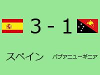 日本1-2メキシコ