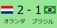 オランダ2-1ブラジル