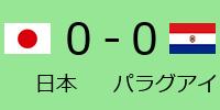 日本0-0パラグアイ