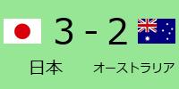 日本3-2オーストラリア